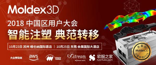 2018 Moldex3D 中国区用户大会
