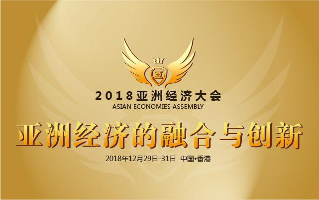 2018亚洲经济大会(香港)
