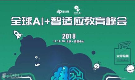 全球AI+智适应教育峰会2018北京