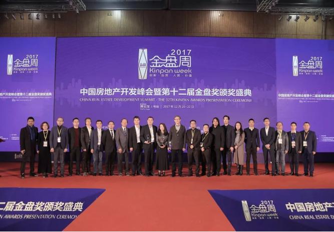 2018房地产开发峰会暨第十三届金盘奖颁奖盛典