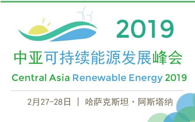 2019中亚可持续能源发展峰会