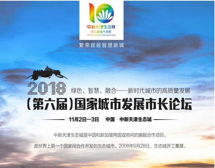 (第六屆)城市發展市長論壇2018天津