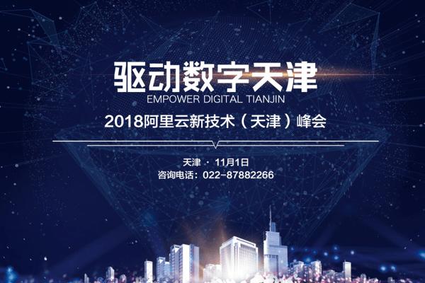数字中国行——2018阿里云新技术(天津)峰会