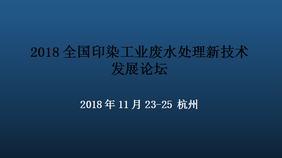 全国印染工业废水处理新技术发展论坛2018杭州