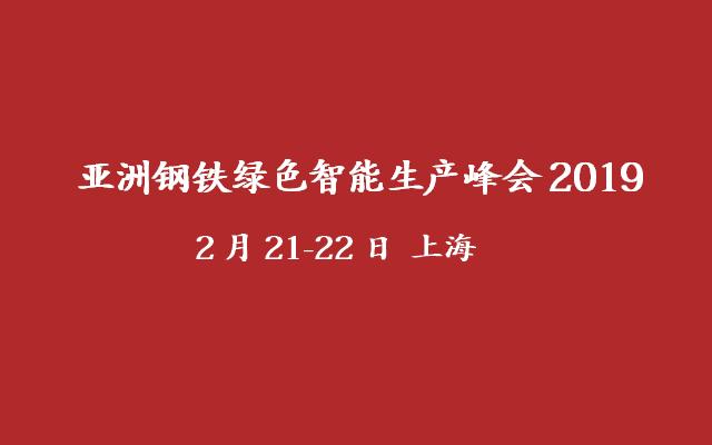 亚洲钢铁绿色智能生产峰会2019上海