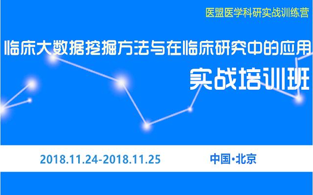 【2018北京站】医盟v课堂-  临床大数据挖掘方法与在临床研究中的应用实战培训班