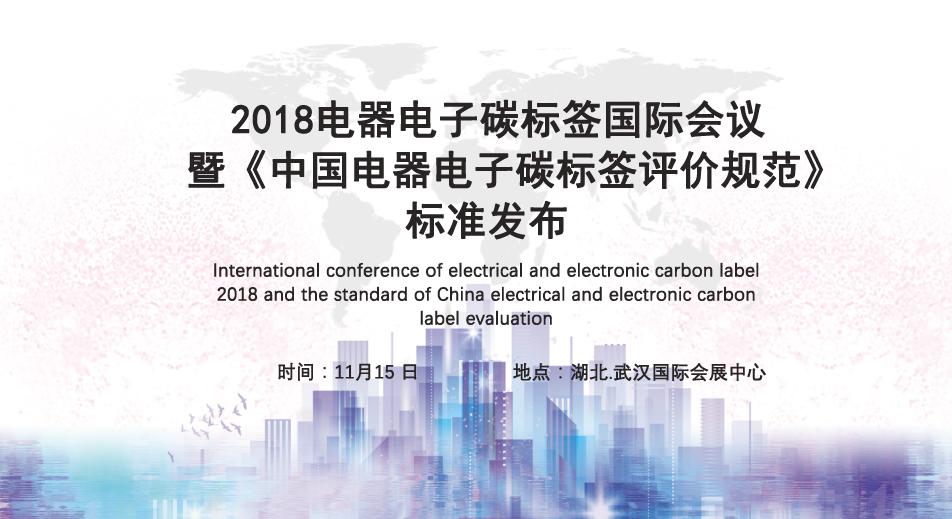 2018电器电子产品碳标签国际会议暨《中国电器电子产品碳标签评价规范》 标准发布