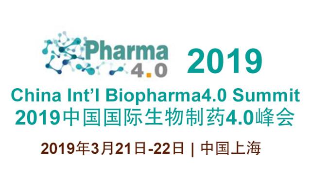 2019中国国际生物制药4.0峰会