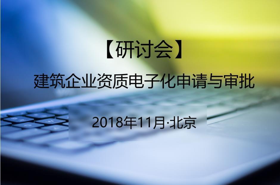 建筑企业资质高端研讨会2018北京