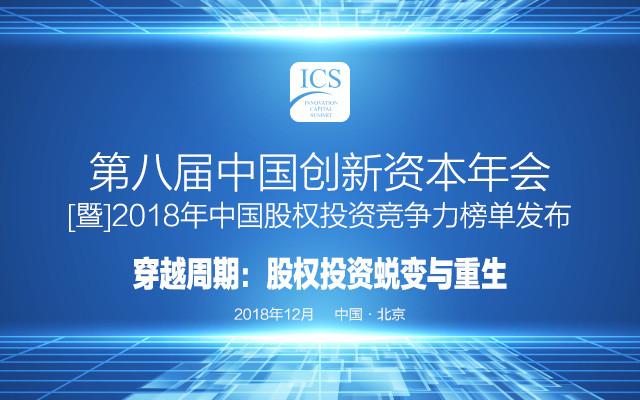 第八届创新资本年会2018年北京暨股权投资竞争力榜单发布