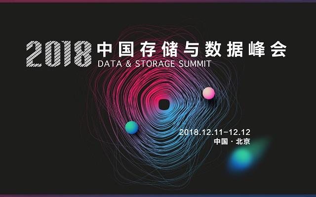 2018存储与数据峰会分论坛(北京)