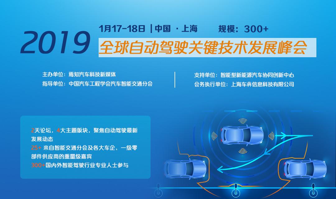 2019全球自动驾驶关键技术发展峰会