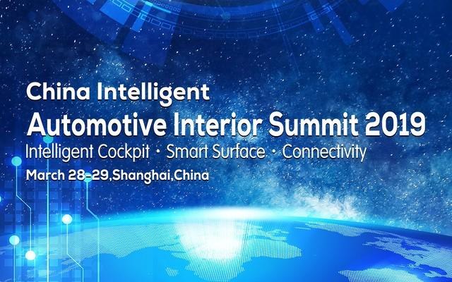 2019中国汽车智能内饰国际峰会