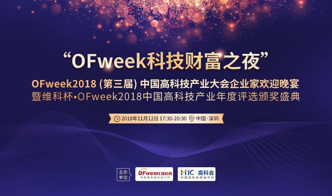 'OFweek科技财富之夜'第三届中国高科技产业大会企业家欢迎晚宴2018(深圳)