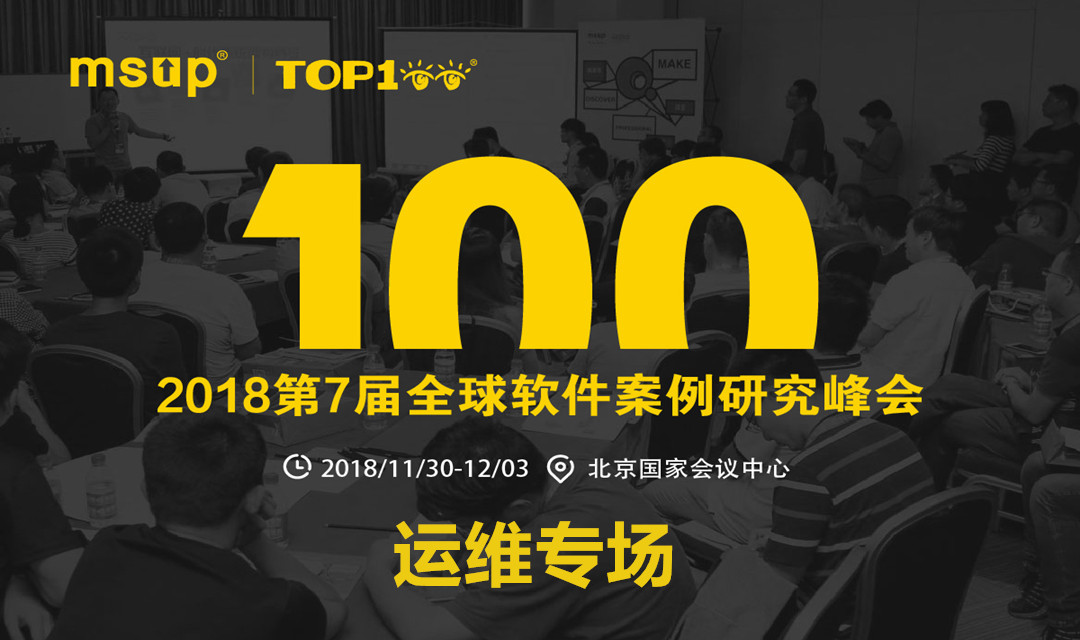 2018第7届TOP100全球软件案例研究峰会---运维专?。ˋIOps、DevOps、区块链)