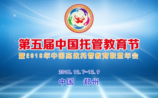 第五届中国托管教育节2018(郑州)