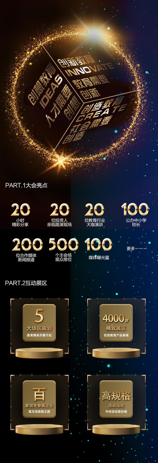"""2018教育科技峰会暨""""金帆奖""""教育盛典"""