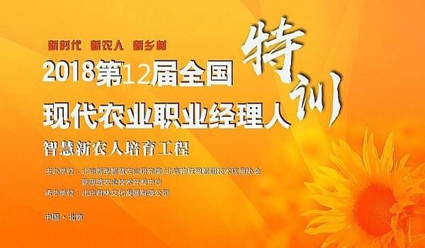 全國第12期現代農業職業經理人暨農業技術員認證培訓班2018(北京)