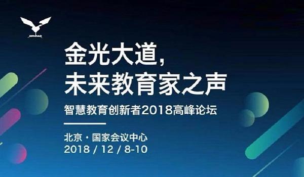 《金光大道 未来教育家之声》——智慧教育创新者2018高峰论坛(北京)