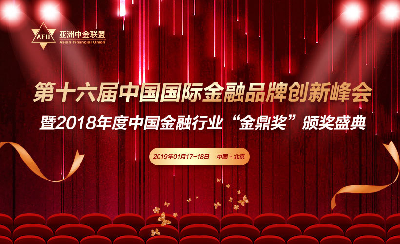 第十六屆中國國際金融品牌創新峰會2019(北京)