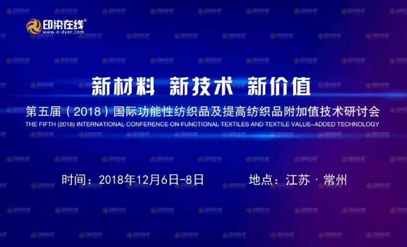 第五届(2018)国际功能性纺织品及提高纺织品附加值技术研讨会(常州)