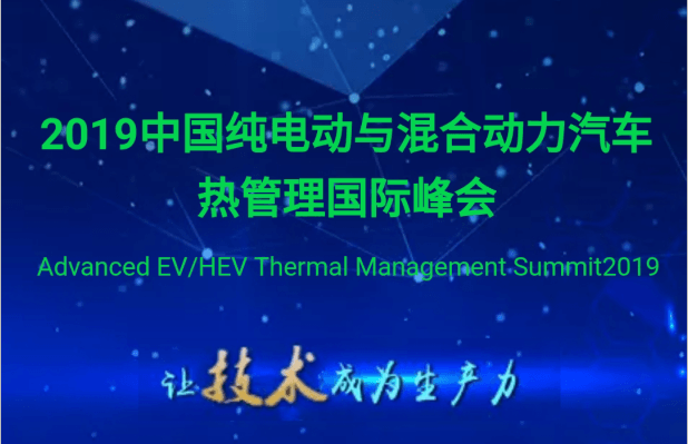2019中国纯电动与混合动力汽车热管理国际峰会(上海)