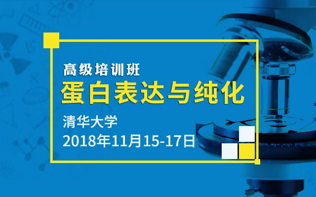 2018蛋白表达与纯化高级培训班(北京)