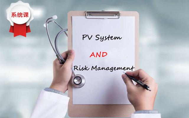 NDAA:藥物安全系統及風險管理系統培訓(APP點播在線)