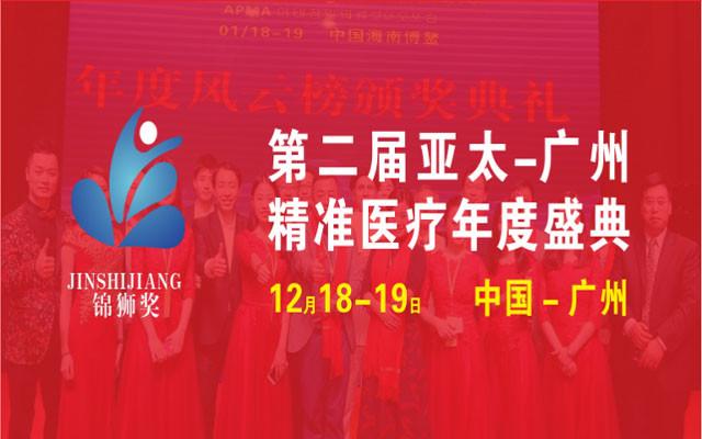 2018第二届亚太精准医疗年度盛典(广州)