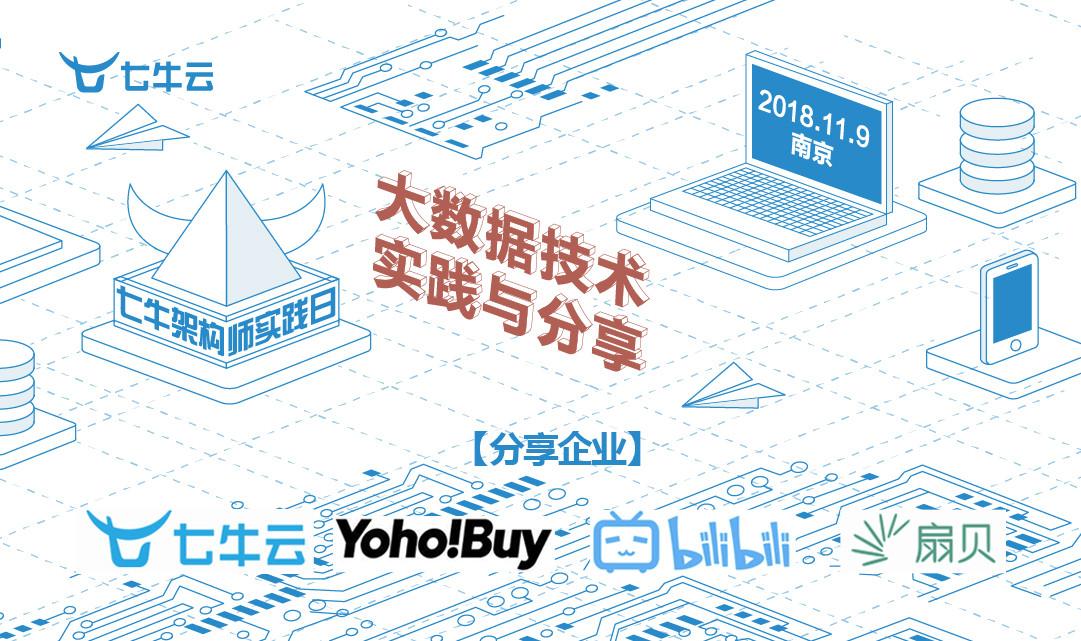2018架构师实践日第31期-大数据技术的实践与分享(南京)
