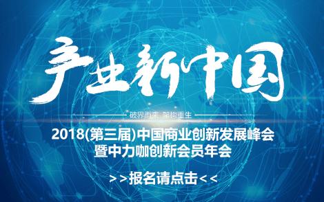 2018(第三届)中国商业创新发展峰会