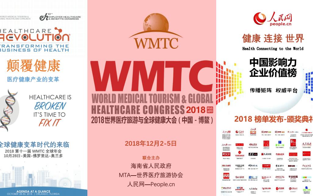 2018世界醫療旅游與全球健康大會(WMTC 2018)