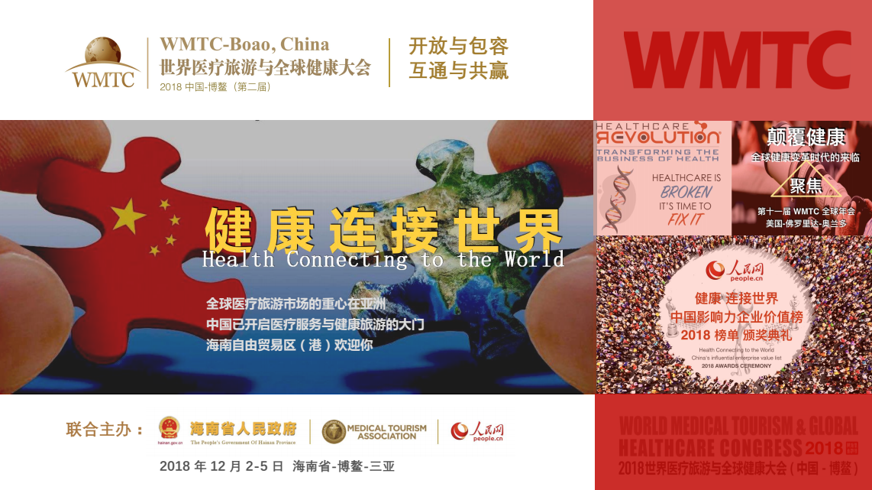 2018世界医疗旅游与全球健康大会(WMTC 2018)