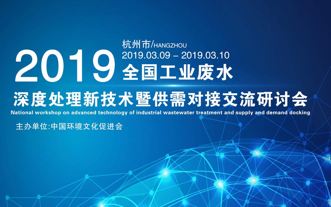 2019第七屆全國工業廢水深度處理新技術暨供需對接會(杭州)