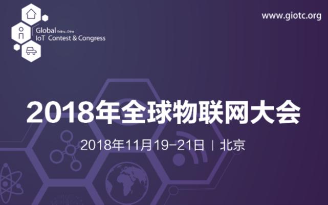 2018全球物联网大会(北京)