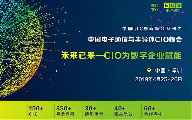 ECS2019 中国电子通信与半导体CIO峰会