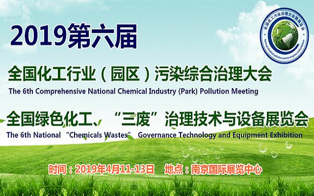 2019第六届全国化工行业(园区)污染综合治理大会(南京)