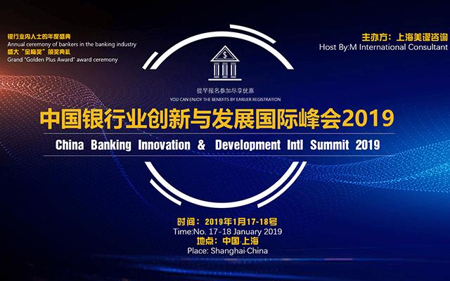 2019中國銀行業創新與發展國際峰會(上海)