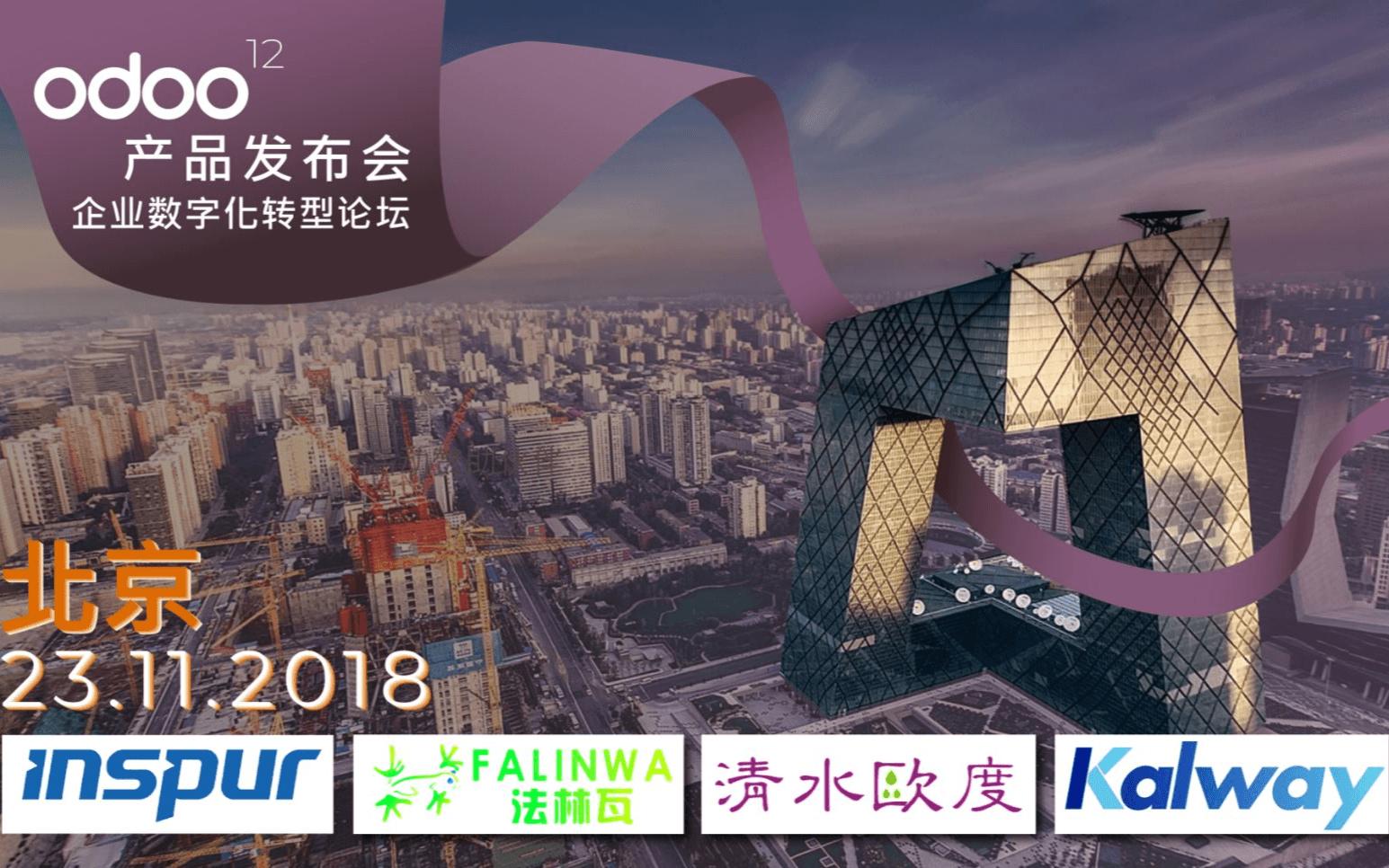 Odoo 12 北京产品发布会暨企业数字化转型论坛2018(北京)