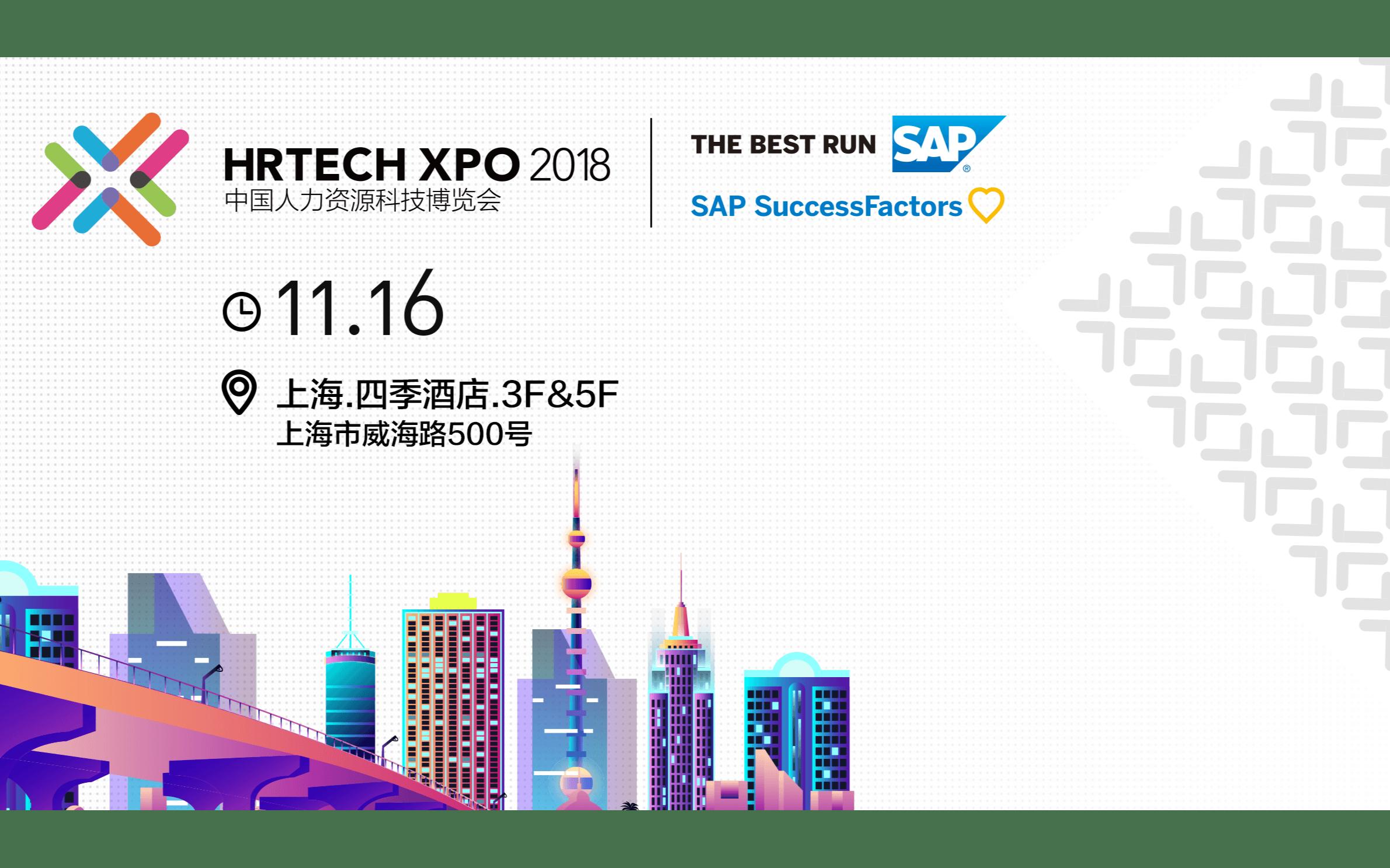 2018中国人力资源科技博览会论坛(上海)