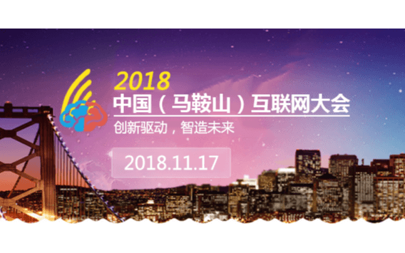 2018中国(马鞍山)互联网大会