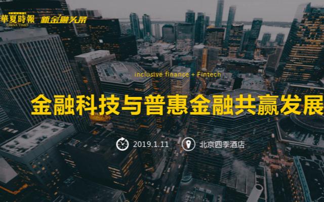 2019金融科技与普惠金融共赢发展论坛(北京)