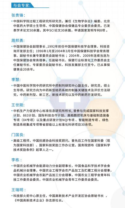 2018生物技术领域科技创新成果交流与合作论坛(北京)