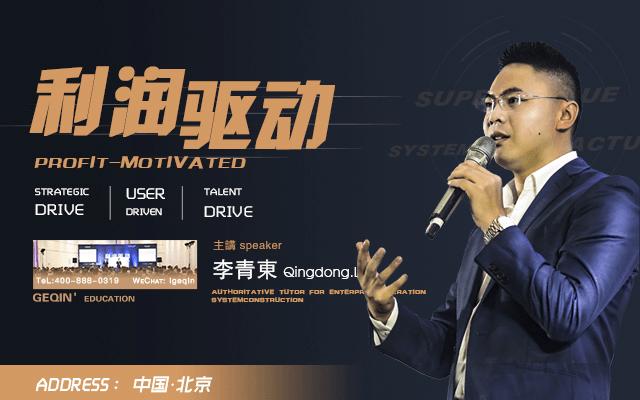 成为第一的商业逻辑《利润驱动》总裁班2018(12月北京班)