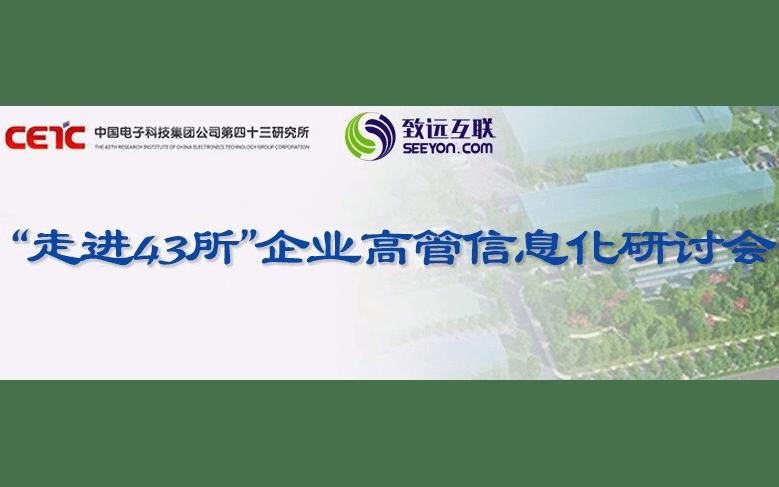 """2018""""走进中电科43所""""企业高管信息化研讨会(合肥)"""