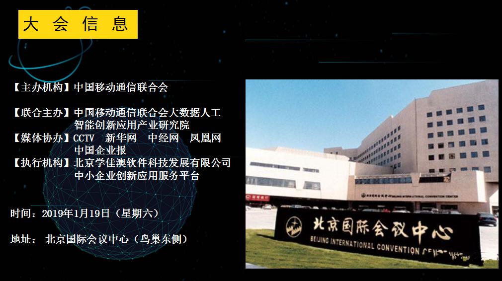 2019年國家經濟發展_...日,由中國國際經濟交流中心與新華社國家高端智庫聯合舉辦的\