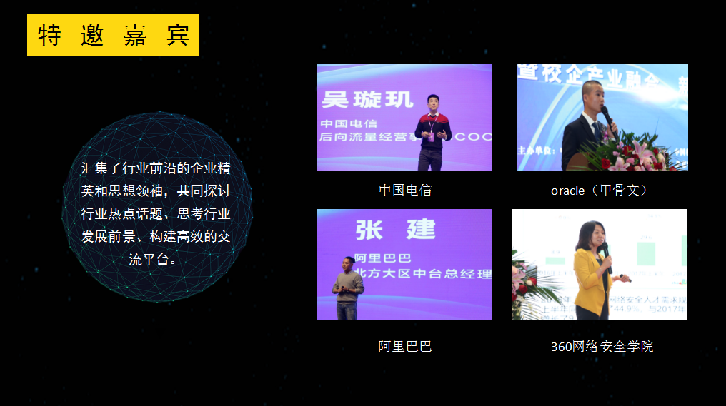 2019世界数字经济发展峰会(北京)