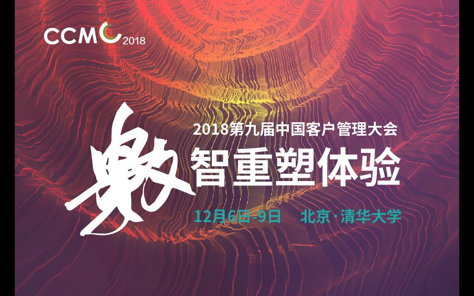 2018第九届中国客户管理大会(北京)