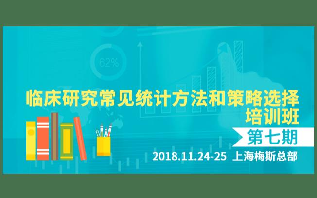 临床研究常见统计方法和策略选择—第七期2018(上海)