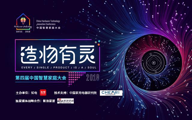第四届中国智慧家庭大会2018(北京)